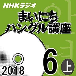 『NHK まいにちハングル講座 2018年6月号(上)』のカバーアート