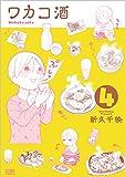 ワカコ酒 4 (ゼノンコミックス)