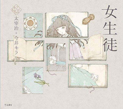 女生徒 (立東舎 乙女の本棚)