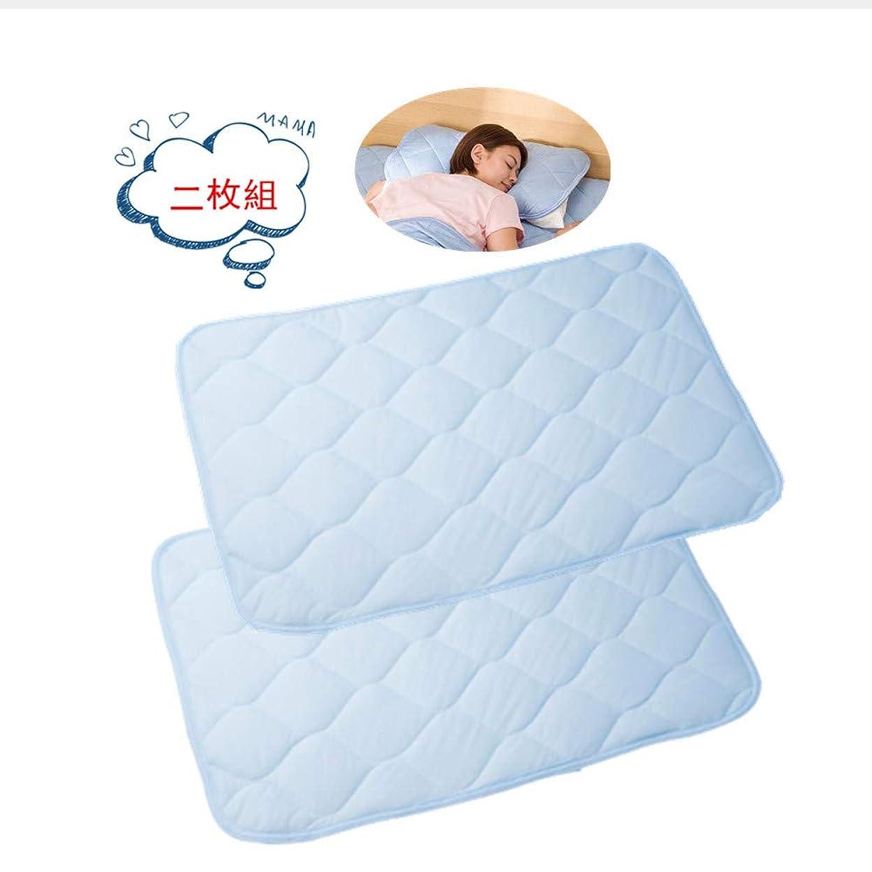 電圧絶縁するプレートひんやり 枕パッド 接触冷感 枕カバー 冷感マット ひんやり枕 敷きパッド 夏用寝具 清涼快適 抗菌 二枚組(43X63cm) (二枚組ブルー, 43X63cm)