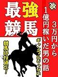 Saikyoukeiba: Sanmanenkaraitiokuenkaseidaotokonohanashi (Japanese...