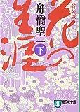 花の生涯〈下〉 (祥伝社文庫) - 舟橋 聖一