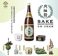 ケンエレファント SAKE ミニチュアコレクション 京都 月桂冠編 9個入りBOX