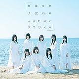 STU48 4th Single「無謀な夢は覚めることがない」【Type C】通常盤