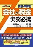 令和元年版 図解・業務別 会社の税金実務必携