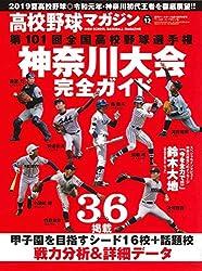 県 高校 野球 神奈川 神奈川県高等学校野球連盟
