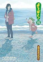 よつばと! コミック 1-15巻セット