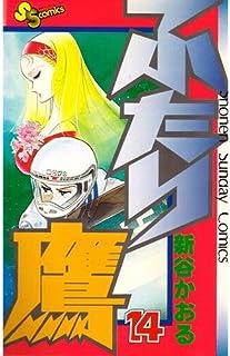 ふたり鷹 (14) (少年サンデーコミックス)