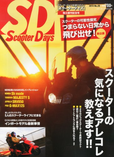Scooter Days (スクーターデイズ) 2014年 01月号 [雑誌]
