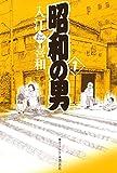 昭和の男(1) (モーニングコミックス)