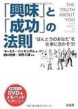 """「興味」と「成功」の法則 """"ほんとうのあなた""""を仕事に活かそう! (DVD付)"""