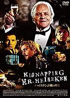 ハイネケン誘拐の代償 [DVD]