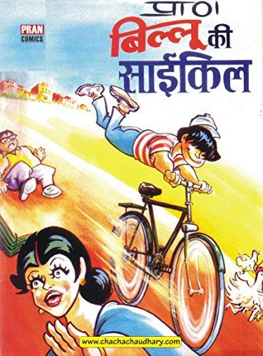 BILLOO'S CYCLE (English Edition)