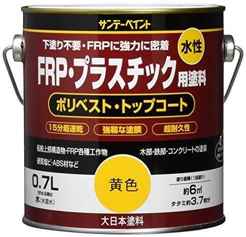 サンデーペイント 水性FRP・プラスチック用塗料 キイロ 0.7L
