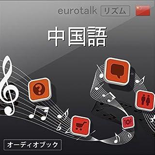 Eurotalk リズム 中国語                   著者:                                                                                                                                 EuroTalk Ltd                               ナレーター:                                                                                                                                 松岡 美奈                      再生時間: 59 分     1件のカスタマーレビュー     総合評価 1.0