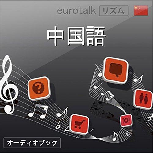 『Eurotalk リズム 中国語』のカバーアート