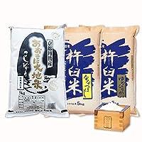 厳選「美味しい特別栽培米」 (10kg, こしひかり)