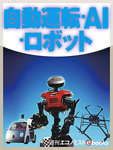 『自動運転・AI・ロボット (週刊エコノミストebooks)』のトップ画像
