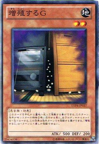 【遊戯王シングルカード】 《エクストラパック4 EXTRA PACK vol.4》 増殖するG ノーマルレア exp4-jp037