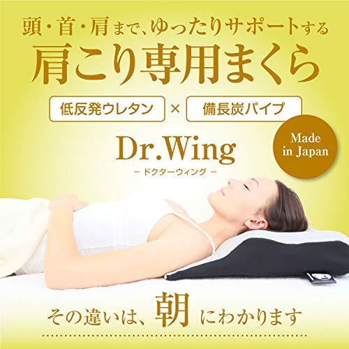 ムーンムーン『Dr.Wing肩こり専用まくら』