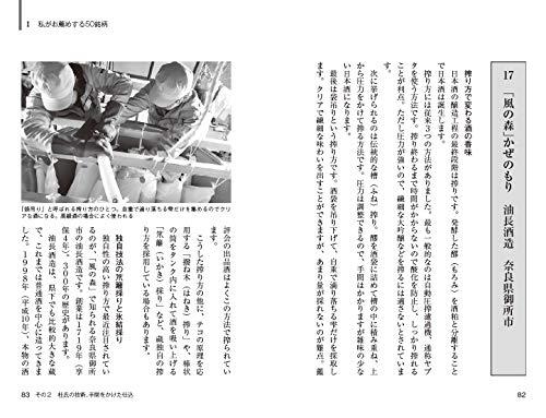 PHP研究所『教養として知りたい日本酒』