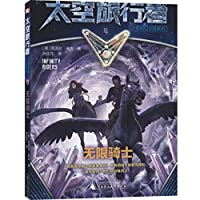 无限骑士/太空旅行者少年科幻小说系列