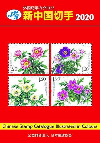 JPS外国切手カタログ 新中国切手2020