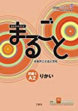Marugoto: Japanese language and culture Elementary1 A2 Coursebook for communicative language competences 'Rikai' / まるごと 日本のことばと文化 初級1 A2 りかい JF Standard ... / JF日本語教育スタンダード準拠コースブック (Japanese Edition)
