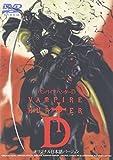 バンパイアハンターD(オリジナル日本語バージョン)[DVD]