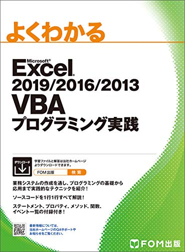 Excel 2019/2016/2013 VBAプログラミング実践 (よくわかる) - 富士通エフ・オー・エム株式会社 (FOM出版)