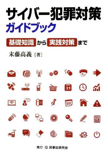 サイバー犯罪対策ガイドブック―基礎知識から実践対策まで