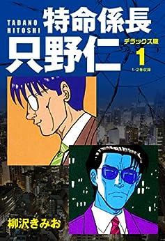 [柳沢きみお]の特命係長 只野仁 デラックス版 1