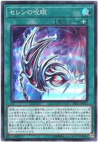 遊戯王 / セレンの呪眼(スーパー) / DBIC-JP032 / デッキビルドパック インフィニティ・チェイサーズ