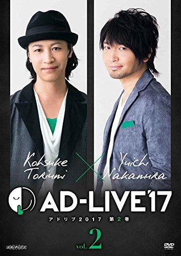 「AD-LIVE2017」第2巻(鳥海浩輔×中村悠一)(初回仕様限定版) [DVD]