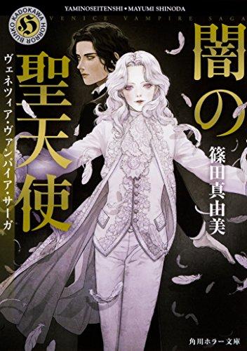闇の聖天使 ヴェネツィア・ヴァンパイア・サーガ (角川ホラー文庫)