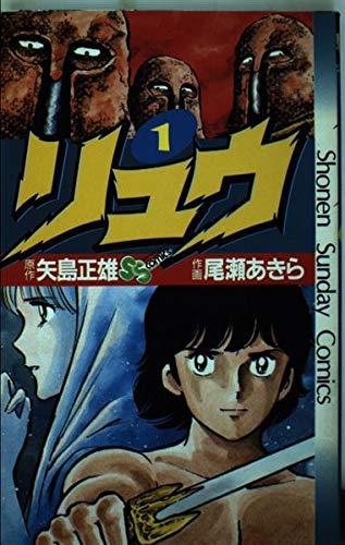リュウ 1 (少年サンデーコミックス)