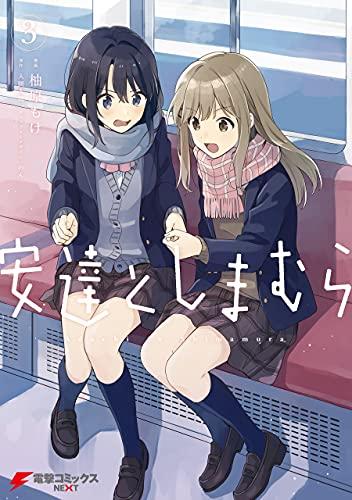 安達としまむら(3) (電撃コミックスNEXT)