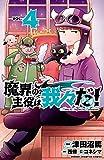 魔界の主役は我々だ! 4 (少年チャンピオン・コミックス)