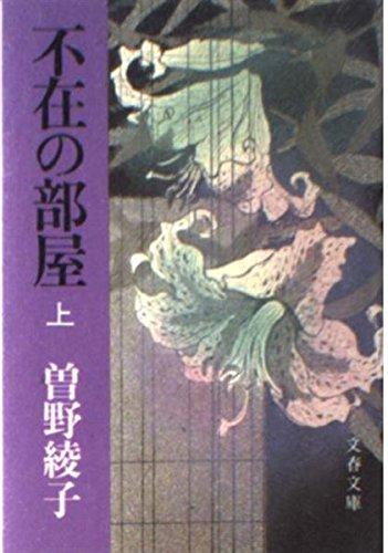 不在の部屋 (上) (文春文庫 (133‐14))