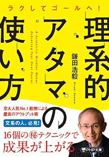 『理系的アタマの使い方』「京大人気No.1教授」の日常生活を公開