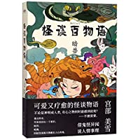 The Weired Stories in the Shop (Chinese Edition)