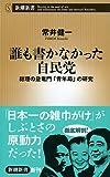 誰も書かなかった自民党: 総理の登竜門「青年局」の研究 (新潮新書)