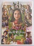 スノー・ホワイト 白雪姫 [DVD]