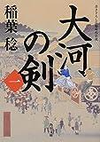 大河の剣(一) (角川文庫)
