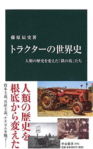 トラクターの世界史 - 人類の歴史を変えた「鉄の馬」たち (中公新書)