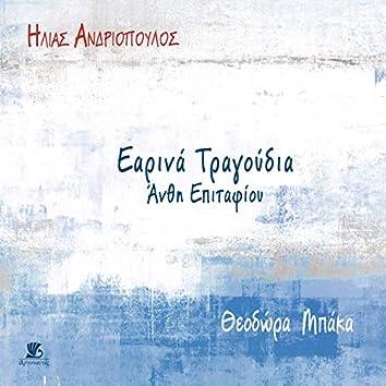 Earina Tragoudia-Anthi Epitafiou