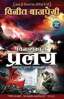 (Vinashkari Pralay) Pralay - Hindi (Hindi Edition) by [Vineet Bajpai]