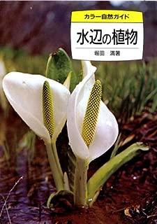 水辺の植物 (カラー自然ガイド 6)