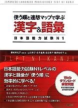Kanji & Goi JLPT N1 (Japanese Language Proficiency Test)