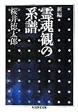 霊魂観の系譜 (ちくま学芸文庫)